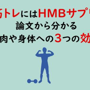 【管理栄養士監修】筋トレにHMBサプリ!論文から筋肉への効果を徹底解説