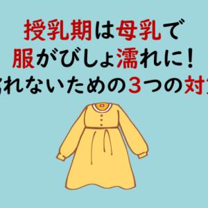 授乳期は母乳で服がびしょ濡れに!濡れないための3つの対策
