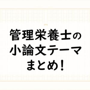 管理栄養士の小論文テーマまとめ【大学入試・就活】