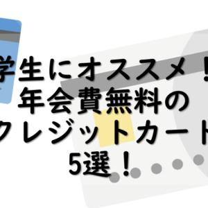 学生にオススメ!年会費無料のクレジットカード5選!