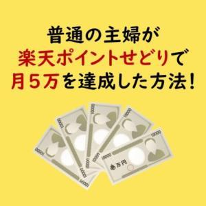 【初心者・再現性大】主婦が楽天ポイントせどりで月5万を達成した方法!