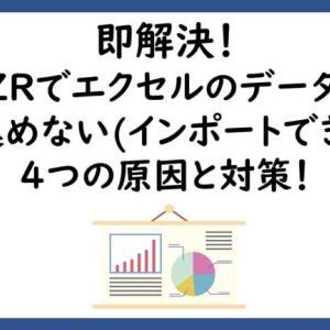 【即解決】EZRでエクセルのデータを読み込めない(インポートできない)4つの原因と対策