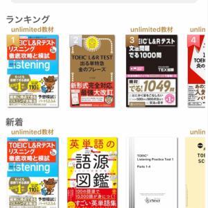 【TOEIC対策】リスニング上達のための勉強方法 おすすめコンテンツ
