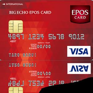 海外旅行保険に悩んだら「エポスVISA」クレジットカードの自動付帯保険。