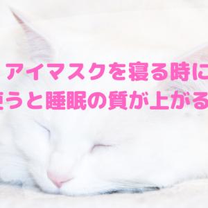 アイマスクを寝る時に使うと睡眠の質が上がる話