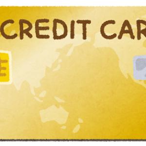 【クレカ】今から作るなら『楽天カード』がおすすめ 今なら19,000円お得に!