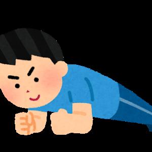 体重を10kg減らした時の話【運動編】