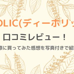 DHOLIC(ディーホリック)口コミレビュー!実際に買ってみた感想を写真付きで紹介♪