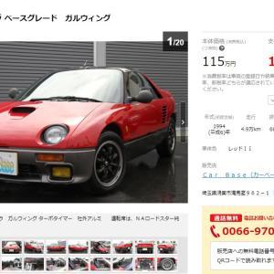 奇抜すぎる車5台+1の定価と中古車価格…見つけたら即買い!?