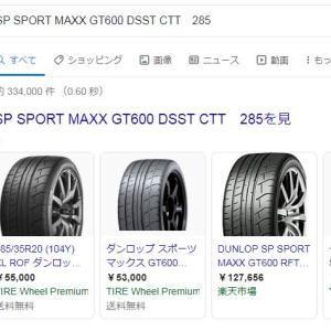 2020年型日産GT-R純正装着タイヤ「SP SPORT MAXX GT600 DSST CTT」を底値買い!