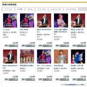 music.jpで宝塚の歌を無料で試聴する方法!