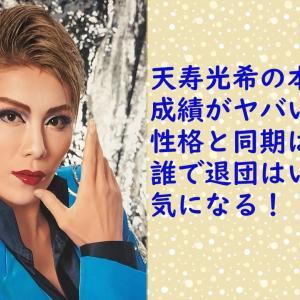 天寿光希の本名・年齢と成績がヤバい?性格と同期は誰で退団はいつか気になる!