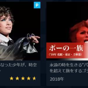 ポーの一族(宝塚2016年)の動画は無料で見れる?視聴方法もチェック!