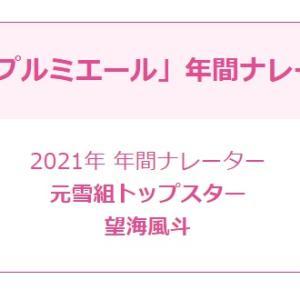 宝塚WOWOW7月31日・8月1日放送を無料で見る方法はある?視聴方法もチェック