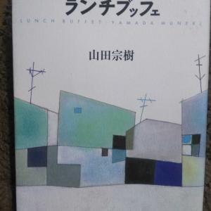 ランチブッフェ/小説・山田宗樹先生