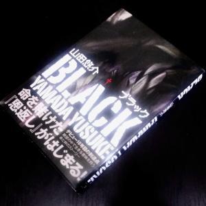 BLACK/山田悠介先生/小説
