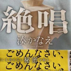 絶唱/湊かなえ先生/小説