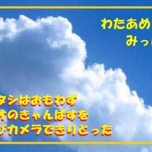 夏の雲がくれた教え