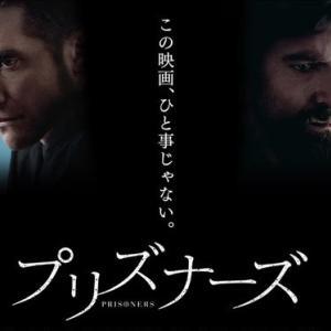 【AMAZONプライム動画】プリズナーズ