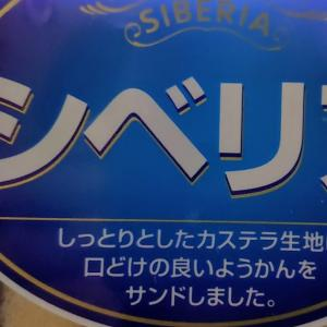 明治ハイカラの生き残り菓子パン【シベリア】試食!