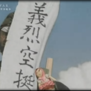 【義烈空挺隊】全身に爆弾を巻き付け散った日本軍最精鋭の決死部隊