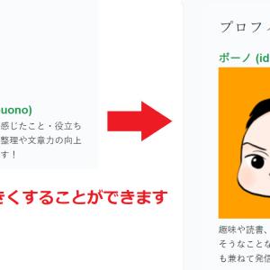 はてなブログでプロフィール画像のサイズを変更する方法