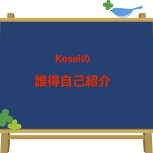 Koseiの誰得自己紹介!(主に趣味)
