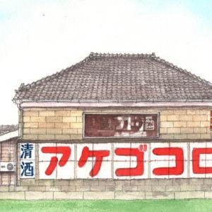 静岡県 下田市 「土藤商店」