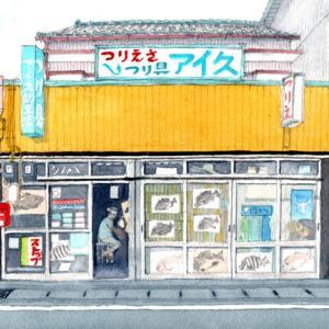 静岡県  清水市 「アイ久」