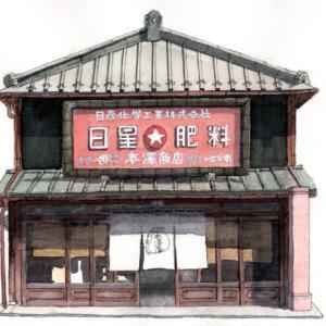 栃木県 栃木市 「本澤商店」