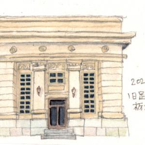 栃木県 栃木市 「旧足利銀行 栃木支店」