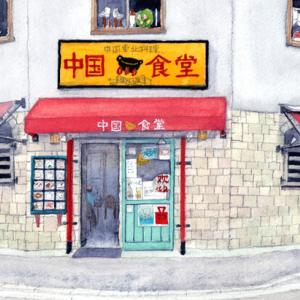 神奈川県 横浜市 「中国食堂」