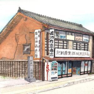 長野県 小諸市 「渡辺作意商店」