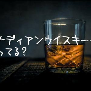 カナディアンウイスキーってどんなウイスキー?