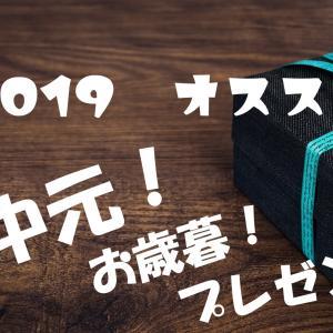 40代男性に贈る#お中元#お歳暮#プレゼントのオススメ5選【2019】