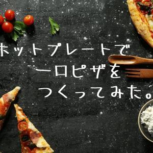 餃子の皮を使ってホットプレートで簡単に一口PIZZA!!