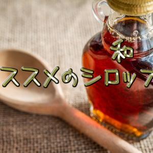本当にうまい和テイストの本格シロップ!!!