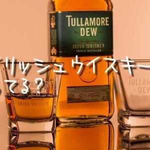 アイリッシュウイスキーってどんなウイスキー?