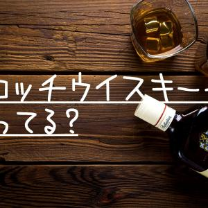 スコッチウイスキーってどんなウイスキー?