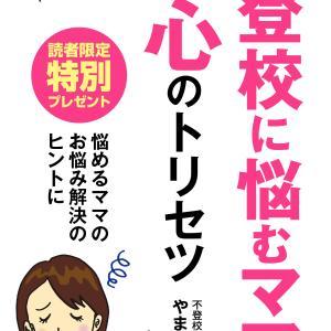 やまちゃん先生の電子書籍ご紹介