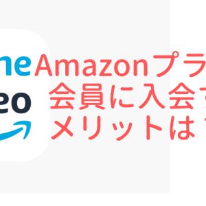 Amazonプライム会員にお金まで払って入会するメリットは本当のところあるのか??