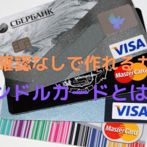 誰でも作れる新しい形のクレジットカード!!バンドルカードとは??