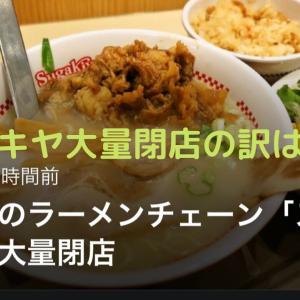 名古屋のソウルフード」スガキヤ大量閉店のわけを知っていますか??