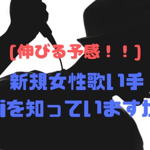 [伸びる予感!]新たな女性歌い手Yukiという歌い手を知っていますか??