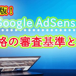 [2020年最新版!]Google AdSense合格の審査基準とは??