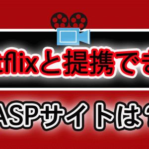 Netflix(ネットフリックス)と提携できるアフィリエイト(ASPサイト)はどこ?
