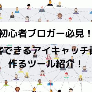 ブログ必須!人を呼びこむアイキャッチ画像のおすすめツール!