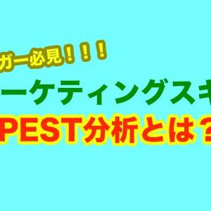 [マーケティングに必須スキル!]PEST分析とはどんなスキル?