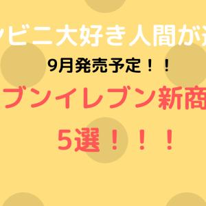 コンビニ大好き人間が紹介する9月発売セブンイレブン新商品5選!