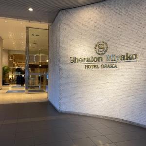 【シェラトン都ホテル大阪】宿泊してみました